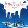 Download Afterglow - Goya wa Machiawase (午夜の待ち合わせ) Mp3