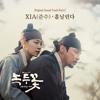 준수 [XIA (Junsu)] - 흩날린다 (Scatter) [녹두꽃 - Nokdu Flower OST Part 2]
