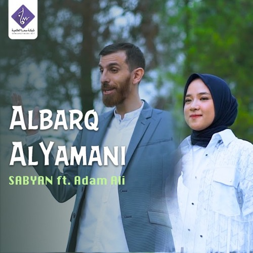 Albarq Alyamani - Sabyan ft. Adam Ali