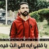 Download احمد مصطفى - يا قلبى ايه اللى انت فيه | ما هو كان ليك وسبتو يضيع بعد اما راح منك ندمان عليه Mp3
