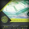 Download سورة البقرة كاملة  ::  الشيخ خالد الجليل  :: قراءة خاشعة بجودة عالية Mp3