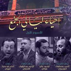 دعاء العديلة - السيد مصطفى الموسوي