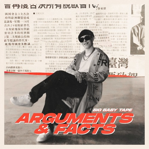 Big Baby Tape - ARGUMENTS & FACTS 2019 [EP]