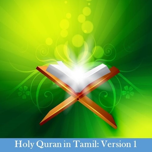 Holy Quran In Tamil Sura (Chapter) 93 Ad - Dhuha by Islamic