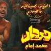 Download كسبنا ايه || رضا البحراوى من مسلسل هوجان || محمد امام || رمضان 2019 Mp3