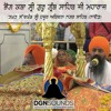 Aarti & Ardaas - KATHA BHOG SGGS JI SRI HAZUR SAHIB 12/05/19