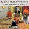 Hukamnama Sahib - KATHA BHOG SGGS JI SRI HAZUR SAHIB 12/05/19