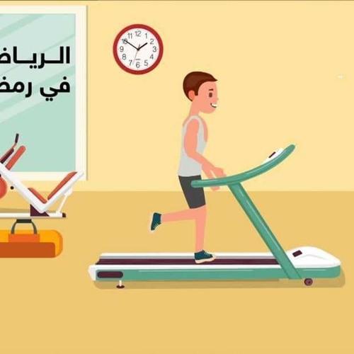الطرق الأمثل لممارسة الرياضة في رمضان