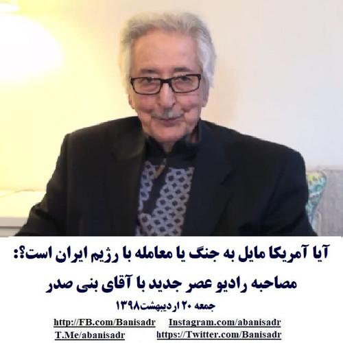 Banisadr 98-02-18=آیا آمریکا مایل به جنگ یا معامله با رژیم ایران است؟: مصاحبه با آقای بنی صدر
