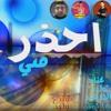 Download اجدد مهرجانات مهرجان احذر مني مهرجانات 2019 Mp3