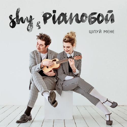 Радіопрем'єра | Shy & Pianoбой — Цілуй Мене