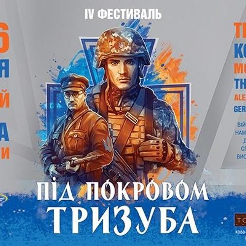 """""""Ранкова кава"""" Тема: патріотичний фестиваль """"Під покровом Тризуба""""(15.05.19)"""