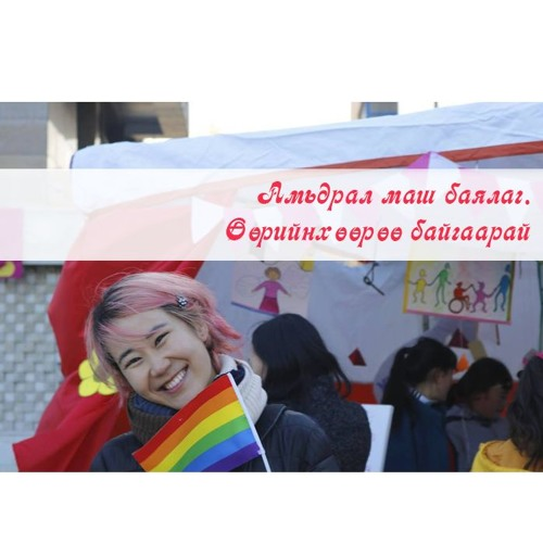 Mongolian Queer podcast: Кеннатай ярилцлаа