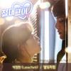 Download 박정현 (Lena Park) - 별빛처럼 (Like a Starlight) [절대그이 - My Absolute Boyfriend OST Part 1] Mp3