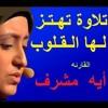 Download صوت يبكي الحجر اجمل صوت في القران الكريم في العالم Aya Meshref Mp3
