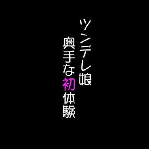 映画『ツンデレ娘 奥手な初体験』Original Sound Track