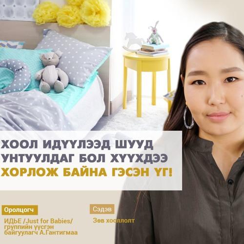 #09 Гантигмаа - Та гэртээ хор барьж ордог уу? Хоол барьж ордог уу?