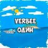 VERBEE - Один