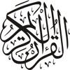 Ar Rahman By Qari Barakatullah Saleem With Dari Translation