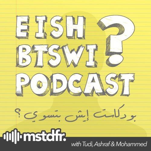 EishBTSWI - 044 إيش بتسوي مع المحامي صهيب حماد
