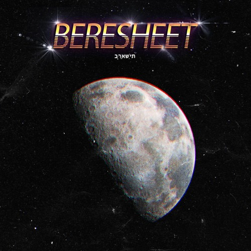 Beresheet - OUT NOW