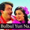 Meri Bulbul Yun Na Ho Gul - Kishore Kumar & Lata Mangeshkar