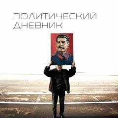 Политический дневник #3 (12/05/19)