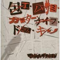 01 - Houchou Hasami Cutter Knife Do