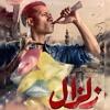 Download نبيل شعيل - بتقوى الدنيا - اغنية مسلسل زلزال HQ Mp3