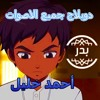 Download كارتون اطفال - مسلسل كرتون بدر - دوبلاج بالعربية الفصحي Mp3