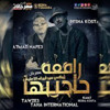 Download مهرجان بيكي من غيرك انا عايش | رافعه حاجبها - ريشا Mp3