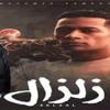 Download اغنية مسلسل زلزال||نبيل شعيل Mp3