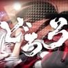 【どろろ】ASIAN KUNG-FU GENERATION - Dororo フルを叩いてみた Dororo Opening 2 Full drum cover