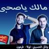Download اغـنيه   مالك ياصحبي مالك 😤   غناء   وائل الحسيني   لوكا فروعون   توزيع   الجنرال عزت Mp3