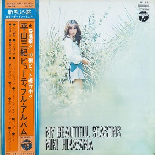 Miki Hiriyama - You Don't Have To Say You Love Me