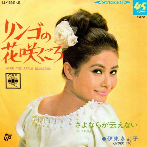 Kiyoko Itoh - When The Apple Blossoms