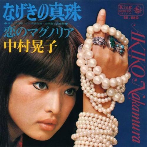 Akiko Nakamura - Koi No Magunoria