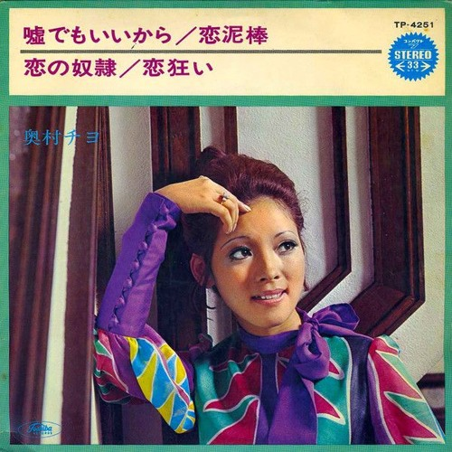 Chiyo Okumura - Koi Dorobo