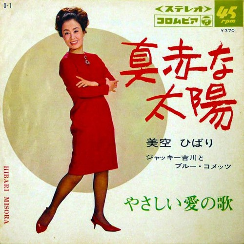 Hibari Misora - Makkana Taiyō
