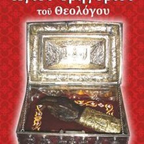 Ἀφήγησις περί τῆς δεξιᾶς χειρός τοῦ Ἁγίου Γρηγορίου τοῦ θεολόγου