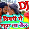 Dhibari Me Rahuye Na Te ( Crack Fighter ) Dj Hard Punch Mix Song { ARYAN ROYN MiXiNG - BHAGALPUR }