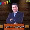 Download اعلان قطونيل مدحت شلبي توزيع مصطفي البوب 2019 Mp3