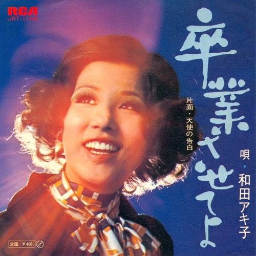Akiko Wada - Sotsugyou Sasete Yo