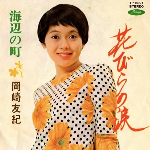 Yuki Okazaki - Hanabira No Namida