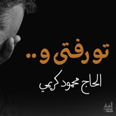 حاج محمود كريمي - تو رفتي و