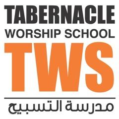 فترة تسبيح / عماد عادل  -  مدرسة التسبيح ٣ - ١١ - ٢٠١٨