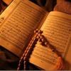 Chapter 56 Surah al-Waqi'ah  (The Inevitable)Quran in English Translation