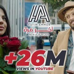 Hatim Ammor - Akher Marra  l  حاتم عمور - أخر مرة