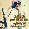 Download شيلة  ماخذ حقه بحب خشوم اخذ حقه بدق خشوم - جديد شيلة 2019 Mp3
