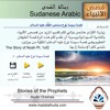Download قصة سيدنا نوح صاحب الفُلْك عليه السلام - 1 بالعامية السودانية Mp3